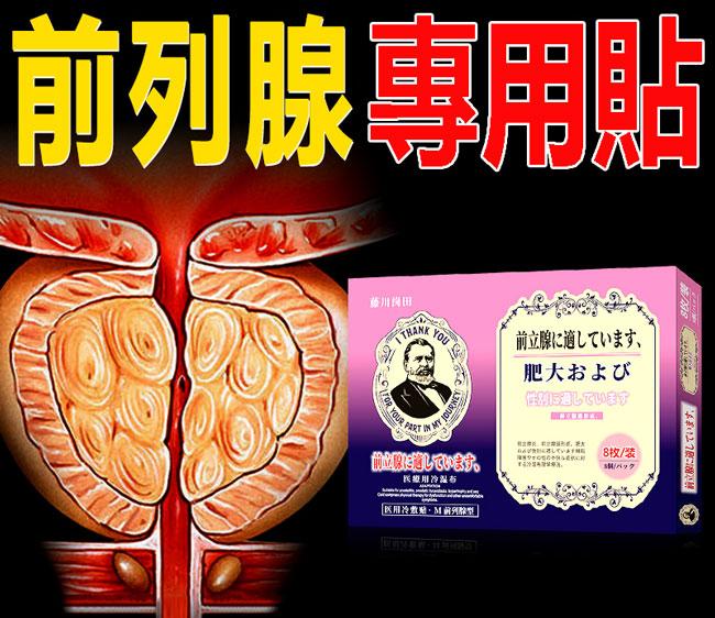 虎王前列腺貼,治療尿頻尿急,前列腺炎,前列腺等症狀一貼見效